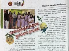 Review in Mangaiyar Malar